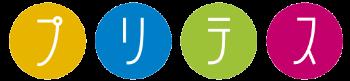 プリテス logo
